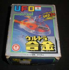 UFO 3 Flying Saucer UFO Series Nakajima Toys Japan w/box